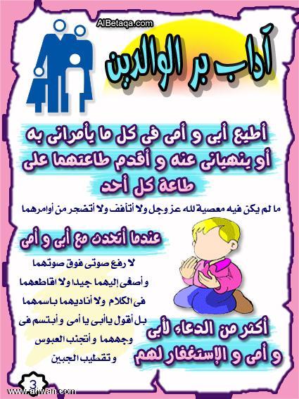 اداب بر الوالدين