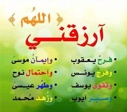اللهم ارزقني