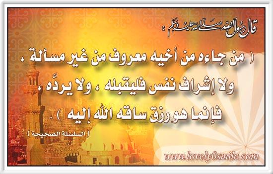 قوله صلى الله عليه وسلم من جاء من اخية معروف