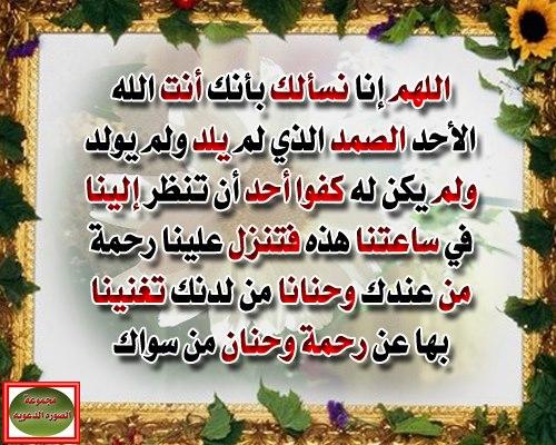 اللهم ان نسالك بانك انت الله
