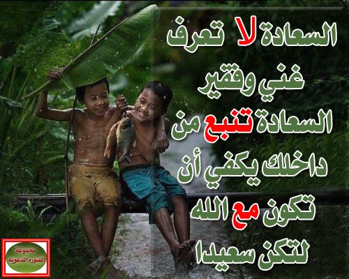 السعادة لاتعرف غني او فقير