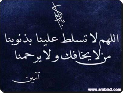 اللهم لا تسلط علينا بذنوبنا
