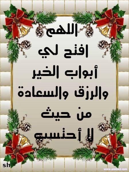 اللهم افتح لي ابواب الخير