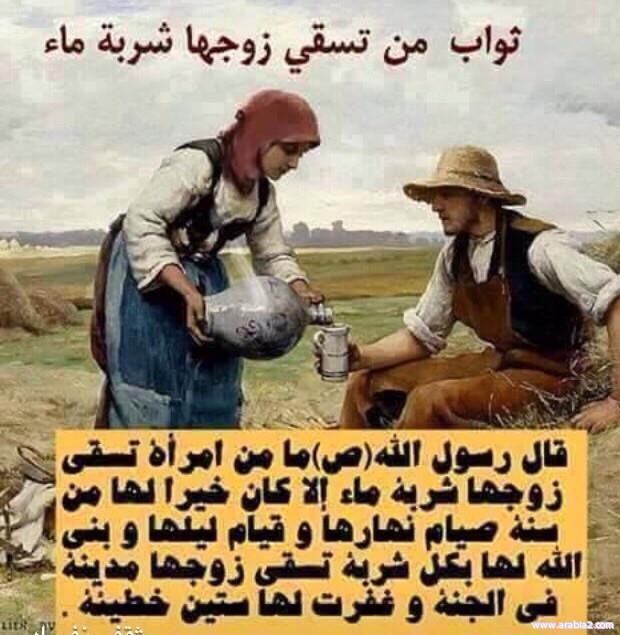 ثواب من تسقي زوجها ماء