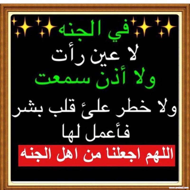 اللهم اجعلنا من اهل الجنه