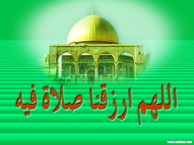 اللهم ارزقنا صلاة فيه