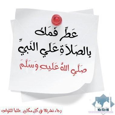 عطر فمك بالصلاة على النبي