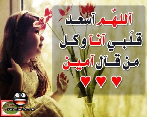 اللهم اسعد قلبي انا وكل من قال امين