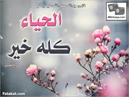 الحياء كله خير