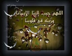 اللهم حبب الينا الايمان وزينه في قلوبنا