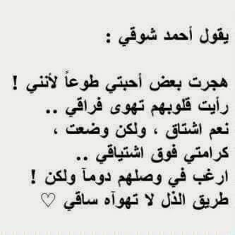 قال احمد شوقي