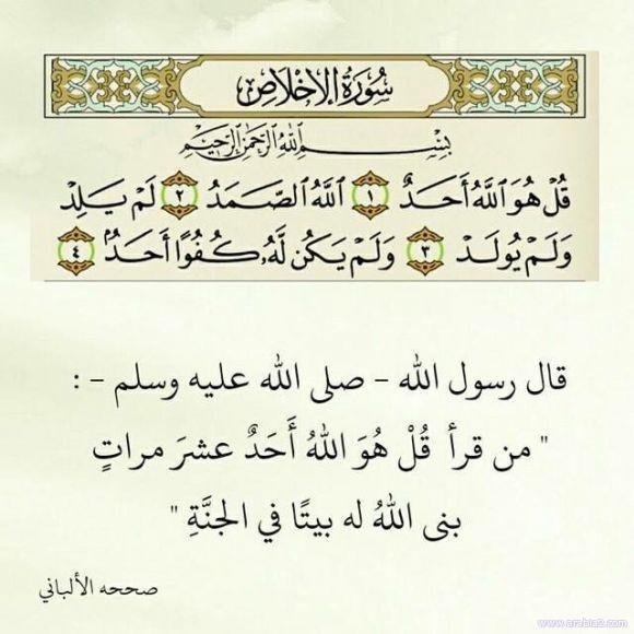 فضل قراءة سورة الصمد