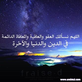 اللهم نسألك العفو والعافيه