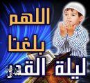 اللهم بلغنا ليله القدر