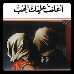 كتاب اعلنت عليك الحب غادة السمان