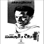 كتاب الروح والجسد للكاتب مصطفي محمود
