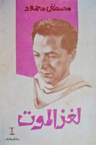 كتاب لغز الموت مصطفى محمود
