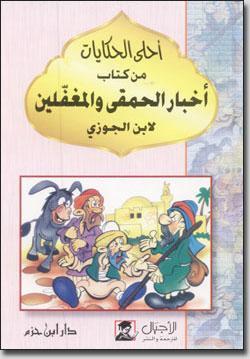 كتاب اخبار الحمقى والمغفلين لابن الجوزي