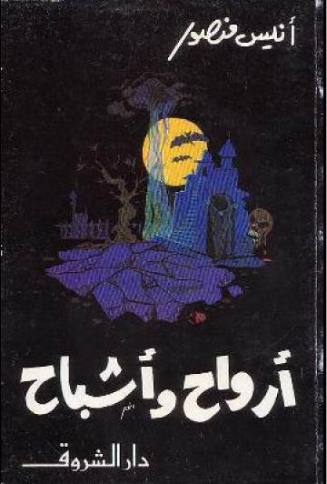 كتاب ارواح واشباح انيس منصور