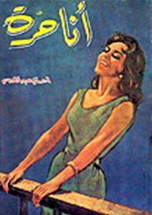 كتاب انا حرة. حسان عبدالقدوس