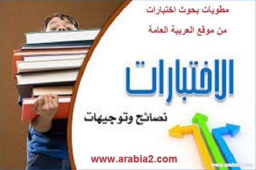 مطوية عن اليوم العالمي للغة العربية 2015 - 2016م