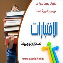 مطوية عن الامتحانات وطرق الاجابة
