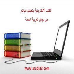 كتاب المقتبس من اللهجات العربية والقرآنية