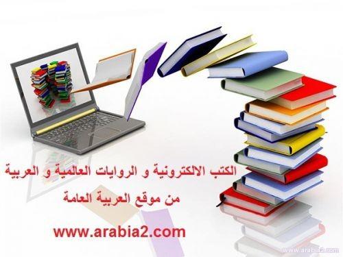 رواية يسمعون حسيسها تأليف أيمن العتوم
