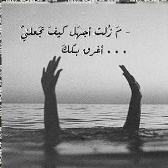 ما زلت اجهل كيف تجعلني اغرق بك
