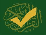 تطبيق حفظ القرآن الكريم ايفون و ايباد