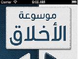 تطبيق موسوعة الأخلاق للايباد والايفون iPhone iPad