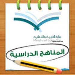 تطبيق المناهج المدرسية السعودية