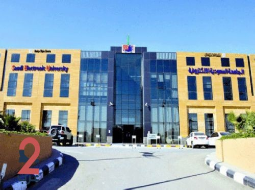 الجامعة السعودية الإلكترونية تعلن موعد بدء القبول في برامج الدراسات العليا