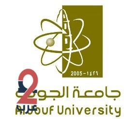 جامعة الجوف تعلن عن توفر وظائف أكاديمية شاغرة