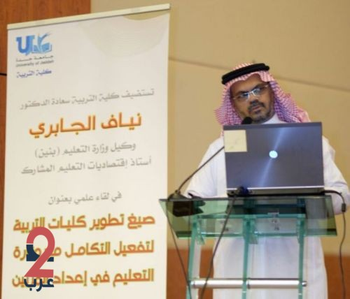 الجابري  يؤكد أهمية مواكبة كليات التربية والتوجهات المستقبلية لتطويرها