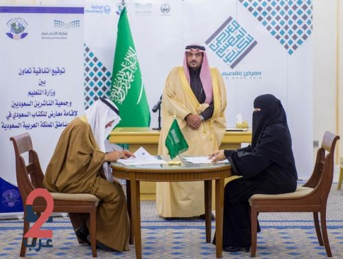 """أمير القصيم يشهد توقيع اتفاقية """"التعليم"""" مع إتحاد الناشرين السعوديين لإقامة معارض للكتاب"""