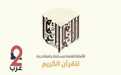 مسابقة جامعة جدة ترسخ رعاية المملكة لكتاب الله والعناية بحفظه ونشره