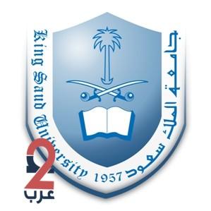 توفر وظائف شاغرة للرجال والنساء في جامعة الملك سعود