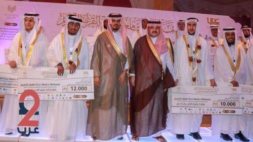 """""""مشعل بن ماجد"""" يكرم """"32"""" طالباً وطالبة في مسابقة جامعة جدة للقرآن"""