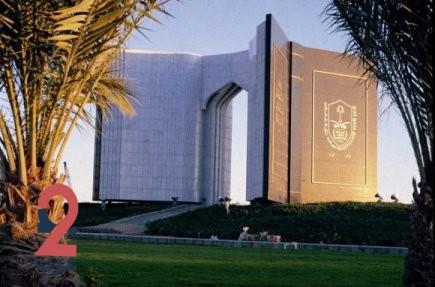 جامعة الملك سعود تستحدث برامج دراسات عليا تلبي طموحات رؤية 2030