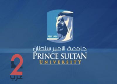 توفر وظائف أكاديمية في جامعة الأمير سلطان للرجال والنساء