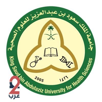 جامعة الملك سعود للعلوم الصحية عن تعلن توفر وظائف إدارية