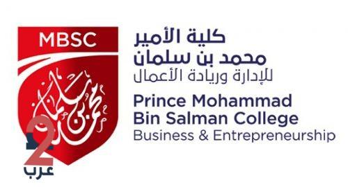 كلية الأمير محمد بن سلمان تحدد موعد نهاية تسجيل الماجستير
