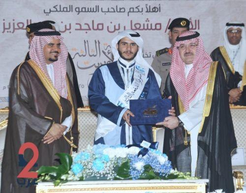"""""""مشعل بن ماجد"""" يشرف حفل الخريجين لجامعة جدة ويتوج 1878 خريجاً"""
