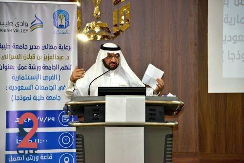 جامعة طيبة تستعرض تجربتها الاستثمارية أمام الجامعات السعودية