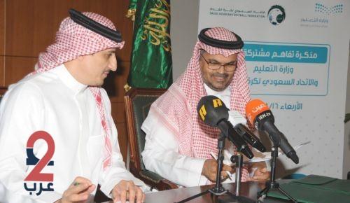 """""""التعليم"""" توقع مذكرة تعاون مع الإتحاد السعودي لكرة القدم"""