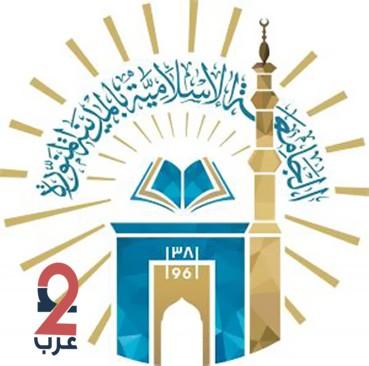 توفر وظائف تعليمية شاغرة في الجامعة الإسلامية.. هنا الشروط