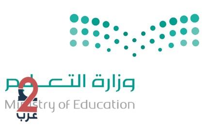 """بالأسماء.. """"التعليم"""" تعتمد المعلمين والمعلمات المرشحين للمنتدى الدولي"""