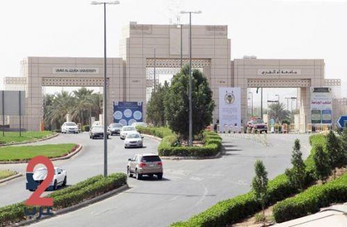 بالرابط.. جامعة أم القرى تبدأ المرحلة الأولى للقبول للعام الجامعي القادم