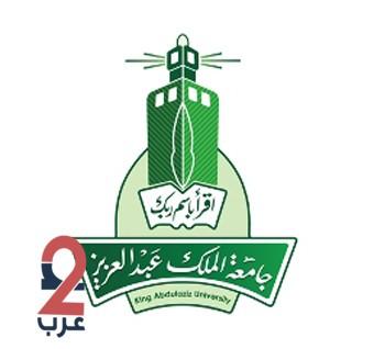 جامعة الملك عبدالعزيز تعلن عن توفر وظائف أكاديمية شاغرة